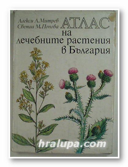 Атлас на лечебните растения в